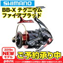 【8月入荷予定/予約受付中】シマノ 19BBXテクニウムFBC3000DXG※他商品同梱不可。入荷次第、順次発送。