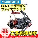 【8月入荷予定/予約受付中】シマノ 19BBXテクニウムFBC3000DXGSR※他商品同梱不可。入荷次第、順次発送。