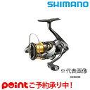 【3月入荷予定/予約受付中】シマノ 20ツインパワーC2000SHG※他商品同梱不可。入荷次第、順次発送