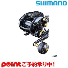 【10月入荷予定/予約受付中】シマノ フォースマスター リミテッド 3000※他商品同梱不可。入荷次第、順次発送