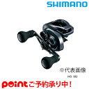 【3月入荷予定/予約受付中】シマノ 20エクスセンスDC SSXG L※他商品同梱不可。入荷次第、順次発送