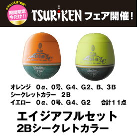 【期間限定プライス】釣研 エイジアフルセット1 2Bシークレットカラー【非売品ステッカープレゼント】