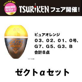 【期間限定プライス】釣研 ゼクトαセット【非売品ステッカープレゼント】