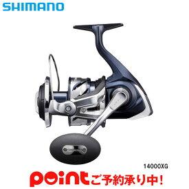 【3月入荷予定/ご予約受付中】シマノ ツインパワー SW 14000XG [2021年モデル]※他商品との同時注文不可/代引不可/