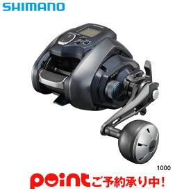 【5月入荷予定/ご予約受付中】シマノ フォースマスター 1000 [2021年モデル]※他商品との同時注文不可/代引不可/