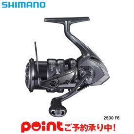 【4月入荷予定/ご予約受付中】シマノ コンプレックス XR 2500F6 [2021年モデル]※他商品との同時注文不可/代引不可/