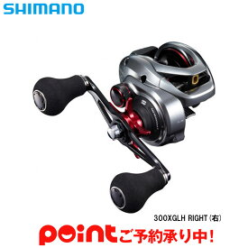 【5月入荷予定/ご予約受付中】シマノ スコーピオンMD 300LHXG [2021年モデル]※他商品との同時注文不可/代引不可/