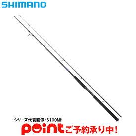 【3月入荷予定/ご予約受付中】シマノ 21コルトスナイパーBBS100MH−3※他商品との同時注文不可/代引不可/