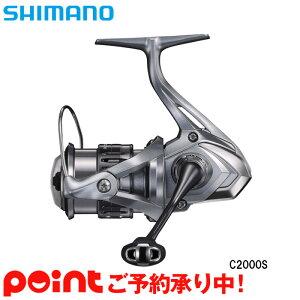【発売時期未定/ご予約受付中】シマノ ナスキー C2000S スピニングリール [2021年モデル]※他商品との同時注文不可/代引不可/