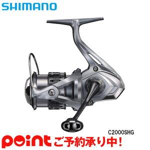 【発売時期未定/ご予約受付中】シマノ ナスキー C2000SHG スピニングリール [2021年モデル]※他商品との同時注文不可/代引不可/