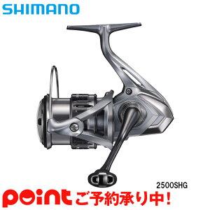 【発売時期未定/ご予約受付中】シマノ ナスキー 2500SHG スピニングリール [2021年モデル]※他商品との同時注文不可/代引不可/