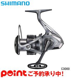 【発売時期未定/ご予約受付中】シマノ ナスキー C3000 スピニングリール [2021年モデル]※他商品との同時注文不可/代引不可/