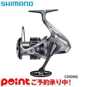 【発売時期未定/ご予約受付中】シマノ ナスキー C3000HG スピニングリール [2021年モデル]※他商品との同時注文不可/代引不可/