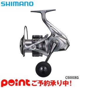 【発売時期未定/ご予約受付中】シマノ ナスキー C5000XG スピニングリール [2021年モデル]※他商品との同時注文不可/代引不可/