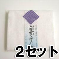 白雪ふきん2枚×2セット送料無料【メール便対応専用】【ポイント10倍】