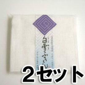 【メール便対応専用】 白雪ふきん 2枚入り ×2セット 【P10】