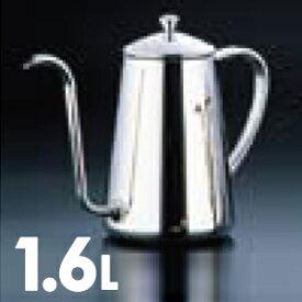 TKG 18-8ステンレス コーヒードリップポット 1.6L