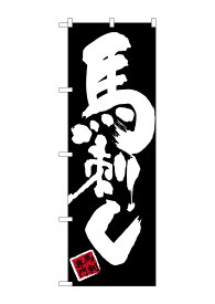 のぼり屋工房 のぼり旗 SNB-3279 馬刺し 黒地(ポールなど付属なし)【送料無料】【メール便対応専用】
