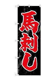 のぼり屋工房 のぼり旗 SNB-4940 馬刺し(ポールなど付属なし)【送料無料】【メール便対応専用】