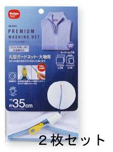 洗濯ネット 丸型ガードネット 大物用 2枚セット ダイヤコーポレーション apex 【送料無料】【メール便発送】
