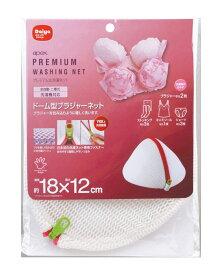 洗濯ネット ドーム型ブラジャーネット 1枚ダイヤコーポレーション apex 【送料無料】【メール便発送】