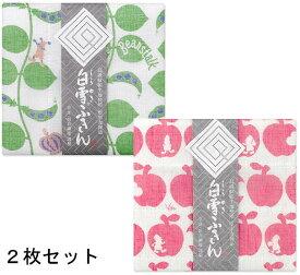 白雪ふきん 2枚セット(1枚入+1枚入) 【P10】【送料無料】【メール便発送】