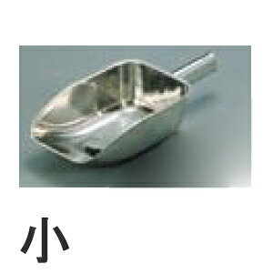 SA 18-8ステンレス 氷スコップ 小