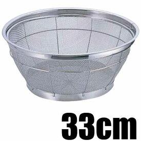 ステンレス製 NEWマンモス浅型ざる(ストレーナー) サイズ33cm