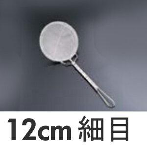 18-8ステンレス 手編式 丸カス揚 細目 12cm