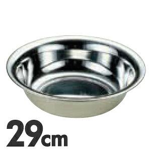18-0ステンレス 洗面器 29cm