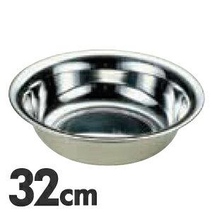 18-0ステンレス 洗面器 32cm