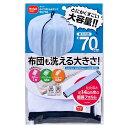 【メール便対応専用】 ダイヤコーポレーション ふくらむ洗濯ネット 特大70