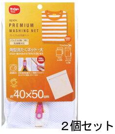 【メール便対応専用】 ダイヤコーポレーション apex 角型洗たくネット・大 2枚セット(洗濯ネット)