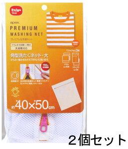 洗濯ネット 角型洗たくネット・大 2枚セット ダイヤコーポレーション apex 【送料無料】【メール便発送】
