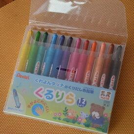 ぺんてる くるりら(クルリラ)くれよんタッチのくりだし色鉛筆 12色セット【送料無料】【メール便発送】