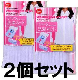 【メール便対応専用】 ダイヤコーポレーション シャツのための洗濯ネット2個セット