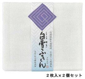 白雪ふきん 2枚入り ×2セット 【P10】【送料無料】【メール便発送】