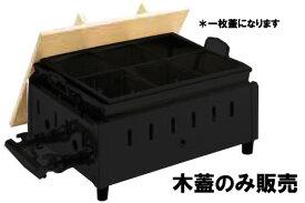 ガス式おでん鍋 OJ-15専用 木蓋