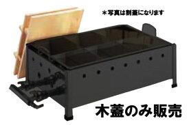 ガス式おでん鍋 OJ-18専用 木蓋(割蓋)