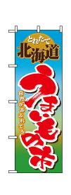 のぼり屋工房 のぼり旗 1401 北海道うまいもの市 (ポールなど付属なし)【送料無料】【メール便発送】
