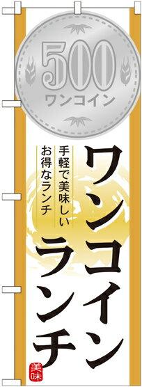 【メール便対応専用】 のぼり屋工房 のぼり旗 21353 ワンコインランチ (ポールなど付属なし)