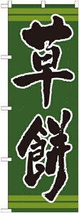 のぼり屋工房 のぼり旗 21382 草餅 (ポールなど付属なし)【送料無料】【メール便発送】