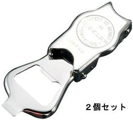 ニューシズラー 日本利器工業 密閉栓抜き 2個セット 【送料無料】【メール便発送】