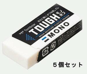 トンボ鉛筆 消しゴム モノタフ EF-TH 5個セット【送料無料】【メール便発送】