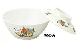 国際化工 マルケイ 汁椀 身 J6B KO こぐまちゃん メラミン食器