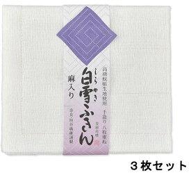 白雪ふきん 麻1枚入 ×3セット 【P10】【送料無料】【メール便発送】