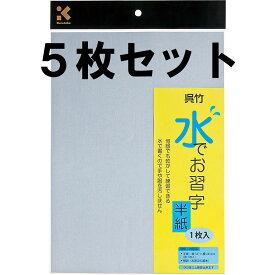 【メール便対応専用】 呉竹 水でお習字半紙 黒5枚セット