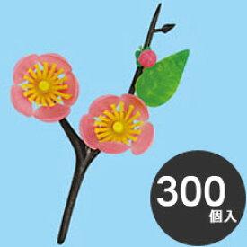 旭創業 業務用 使い捨て 料理用資材 飾り 造花 桃の花 S-15 300個入