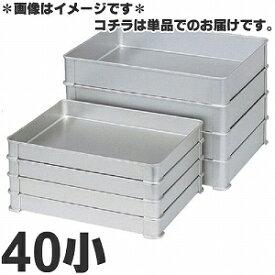アカオアルミ 硬質アルミ システムバット(餃子バット) 40小