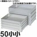 アカオアルミ 硬質アルミ システムバット(餃子バット) 50小小